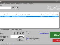 GBS.Market - главное окно программы