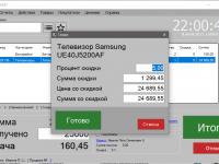 GBS.Market - установка скидки на товар