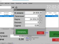 GBS.Market - расчет с покупателем, оплата картой, мультиоплата