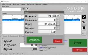 gbs.market, gbsmarket, автоматизация, торговли, программа, магазин, кафе, главное окно, расчет, оплата, продавец