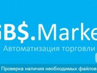 GBS.Market Заставка