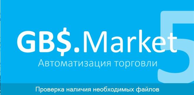 Заставка GBS.Market 5