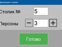 GBS.Market выбор столика и указание количества персон в режиме Кафе