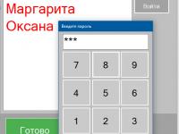 GBS.Market вход пользователя в программу с использованием экранной клавиатуры