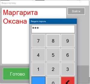 gbs.market, gbsmarket, автоматизация, торговли, программа, магазин, кафе, пин-код, пароль, авторизация