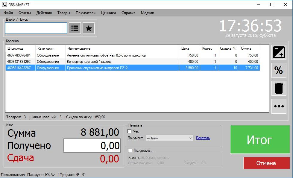 Главная форма программы, окно продажи GBS.Market