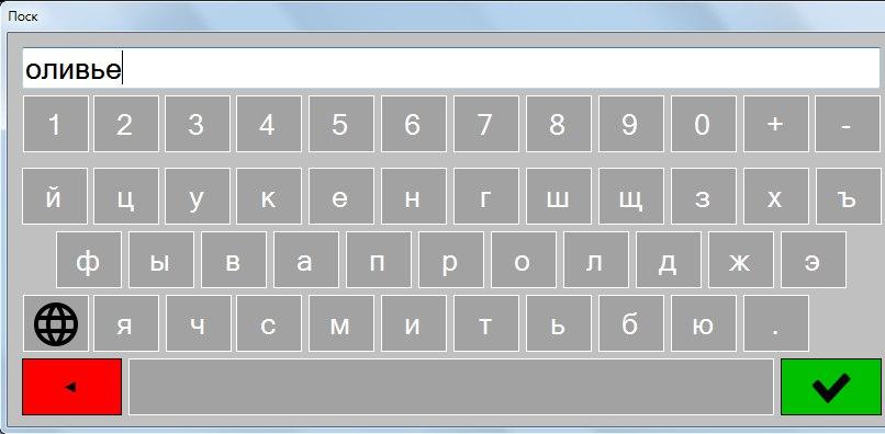 """Клавиатура для сенсорных экранов в режиме """"Кафе"""" GBS.Market"""