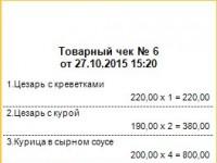 GBS.Market СЧет