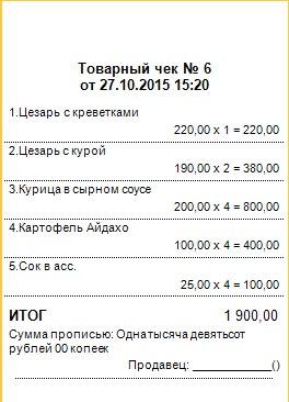 """Товарный чек в режиме """"Кафе"""" GBS.Market"""