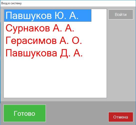 Форма входа пользователей в программу GBS.Market