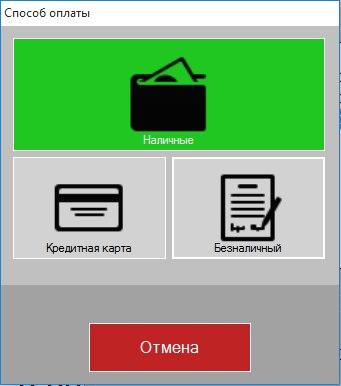 Выбор способа оплаты продажи (наличные, безналичный расчет, банковская\крадитная карта) GBS.Market