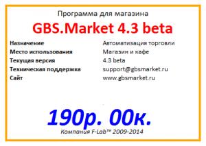 Ценник  GBS.Market