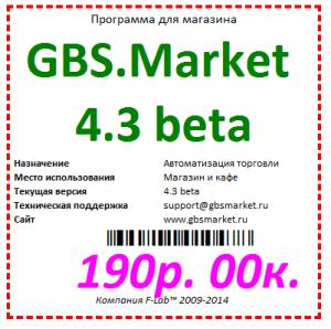 Ценник со штрих кодом GBS.Market