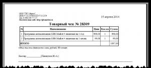 Шаблон товарного чека GBS.Market 4