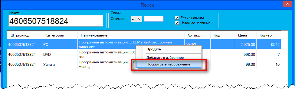 Screenshot - 10.08.2014 , 22_15_18
