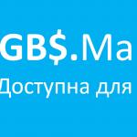 Официальный релиз GBS.Market 5