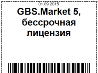 GBS.Market Ценник на товар