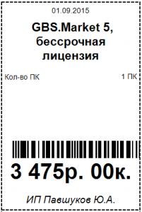 Шаблон ценника со штрих-кодом GBS.Market