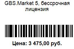 Шаблон этикеток со штрих-кодом GBS.Market