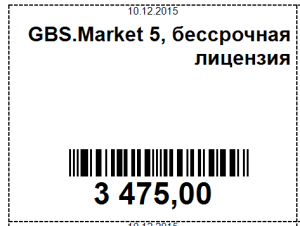 Шаблон ценника для товаров со штрих-кодом GBS.Market