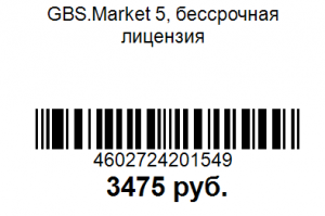 Шаблон этикетки со штрих-кодом GBS.Market