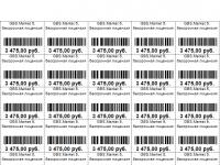 GBS.Market  Этикетки со штрих-кодами для товаров
