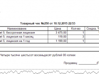 GBS.Market Товарный чек
