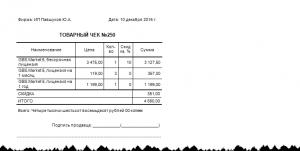 Шаблон компактного товарного чека на А4 GBS.Market