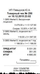 Товарный чек на кассовой ленте GBS.Market