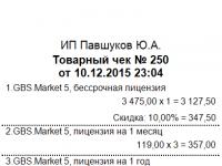 GBS.Market  Товарный чек на чековой ленте
