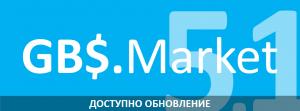 GBS.Market доступно обновление 5.1