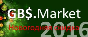 новогодняя скидка GBS.Market 2016
