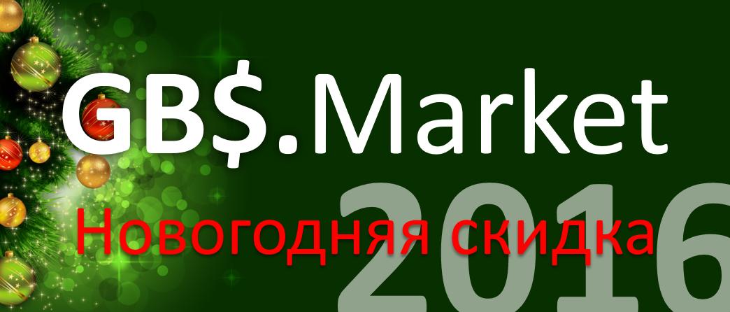 Новогодняя скидка на GBS.Market