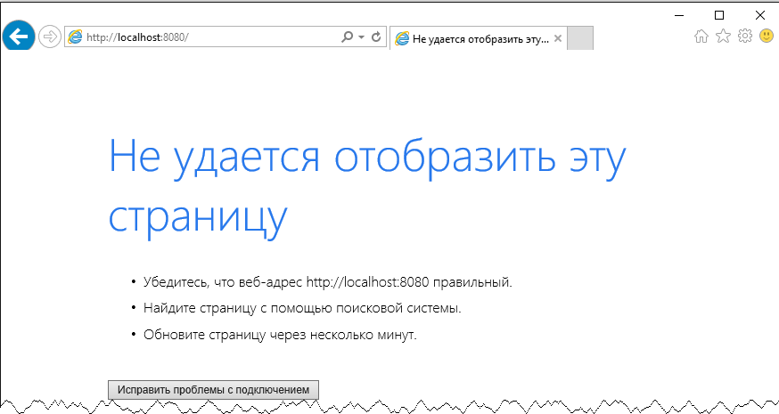 Internet explorer, страница не доступна