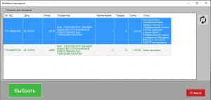GBS.Market, список накладных полученных из УТМ, ЕГАИС