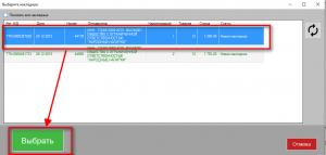GBS.Market Выбрать накладную из списка ЕГАИС
