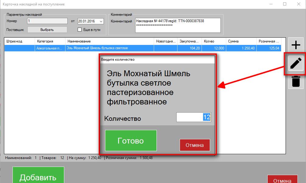 GBS.Market Редактирование накладной ЕГАИС