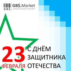 GBS.Market. С днем защитника отечества!