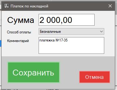 Платеж по накладной GBS.Market