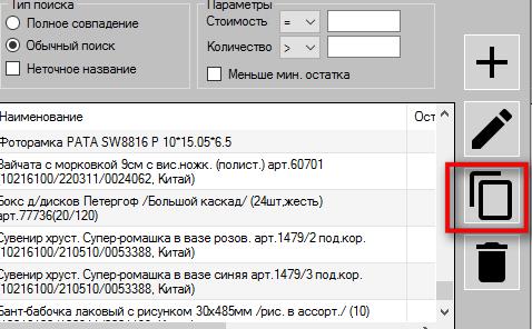 GBS.Market - копирование товара, создание копии товара