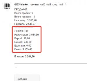 gbs.market, отчет, почта, email, e-mail