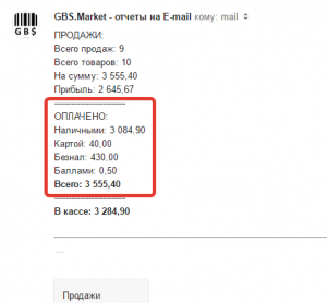 gbs.market, gbsmarket, автоматизация, торговли, программа, магазин, кафе, отчет, почта, email, e-mail