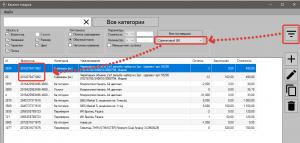 Новые возможности в GBS.Market: поиск дубликатов в каталоге товаров