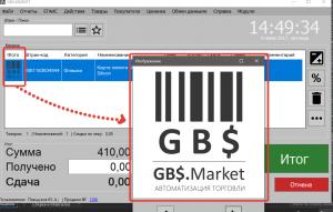 gbs.market, фото, товар, список, корзина, поиск