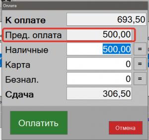 Расчет с покупателем с ранее внесенной предоплатой по заказу в программе GBS.Market - Автоматизация торговли