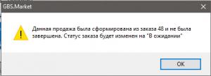 Сообщение об отмене продажи, сформированной из заказа, в программе GBS.Market - Автоматизация торговли