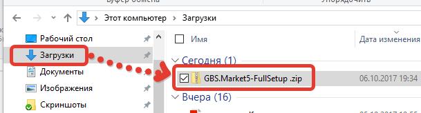 Архив с установочным файлом GBS.Market - Автоматизация торговли