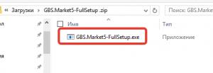 Установочный файл GBS.Market - Автоматизация торговли