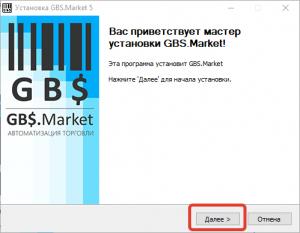 Начало установки программы GBS.Market - Автоматизация торговли