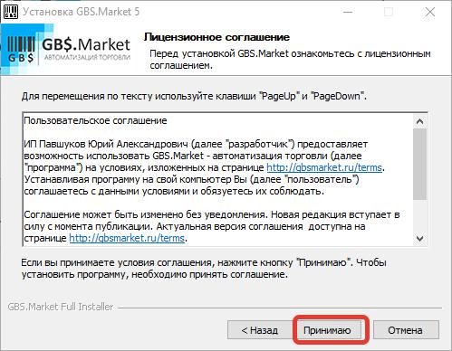Лицензионное соглашение в установщике программы GBS.Market - Автоматизация торговли